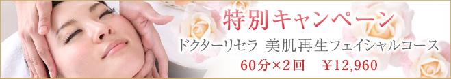 特別キャンペーンドクターリセラ美肌再生フェイシャルコース60分×2回12,600円