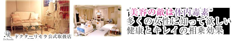 駒込駅から徒歩1分 ドクターリセラ公式取扱店 医師の指導を受け、専門知識を身につけたスキン・フィットネスカウンセラーがいるサロン(A・D・S)です。