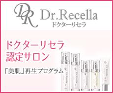 ドクターリセラ認定サロン「美肌」再生プログラム